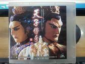 影音專賣店-U01-037-正版VCD-布袋戲【天子傳奇開周記 第1-36集 36碟】-
