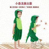 兒童恐龍服裝兒童動物演出服六一兒童節鱷魚表演服裝男女童衣服  可然精品鞋櫃