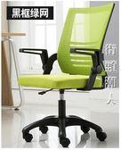 電腦椅家用懶人辦公椅升降轉椅職員現代簡約座椅 igo街頭潮人