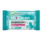 優效紡 醫療消毒濕巾 (10抽/包)【杏一】