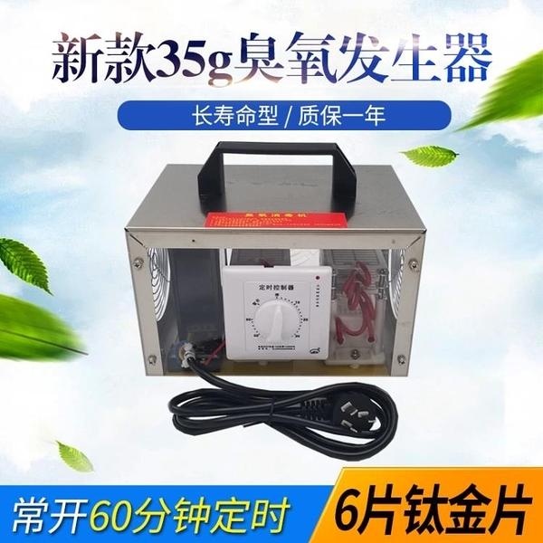 臭氧機 35g臭氧髮生器 (鈦金片) 長壽命臭氧消毒機 除甲醛空氣殺菌 源治良品