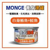 【力奇】MONGE 養生湯罐 貓罐-白身鮪魚+鮭魚-80g-24元/罐 可超取(C182A06)