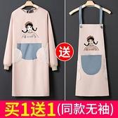 長袖圍裙家用廚房防水防油可愛日系韓版做飯罩衣大人女時尚工作服 艾瑞斯