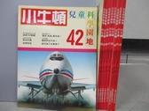 【書寶二手書T2/少年童書_RFO】小牛頓_42~50期間_共9本合售_波音747客機等