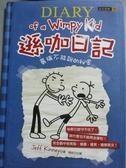 【書寶二手書T2/語言學習_KHE】遜咖日記-葛瑞不能說的祕密_賴慈