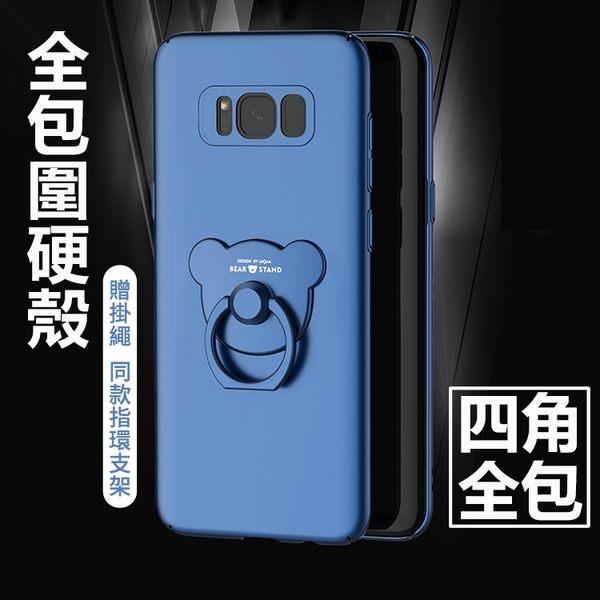 贈掛繩 三星 Galaxy Note9 手機殼 指環扣 小熊支架 超薄 細磨砂 保護殼 全包 防摔 防指紋 保護套