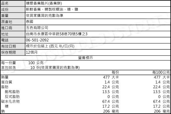 【吉嘉食品】糖漿香蕉脆片 300公克,產地泰國 [#300]{QF03-6}