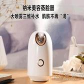 新款蒸臉器納米噴霧補水儀熱噴機美容儀家用加濕器美容護膚 小時光生活館