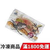 饕客食堂 龍宮大廚 冷凍 活力鯛 250g