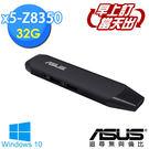 【ASUS】Vivostick TS10-8356YVA Intel四核Win10迷你電腦棒★可連接電視或螢幕 輕鬆轉換大視野★