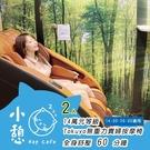 小憩睡眠館雙人14萬元等級Tokuyo貴婦按摩椅全身60分鐘(限定時段)