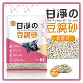 【免運費】 甘淨 豆腐貓砂-無香味 6L(3KG)X6包組 (G002E61-6)