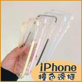蘋果iPhone6sPlus i11Pro i8Plus i7Plus XR XSmax 蘋果SE2020 撞色邊框透明軟殼 馬卡龍手機殼 防摔殼