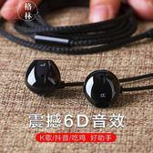 耳機入耳式手機通用重低音炮有線半耳塞立體聲線控帶麥  【格林世家】