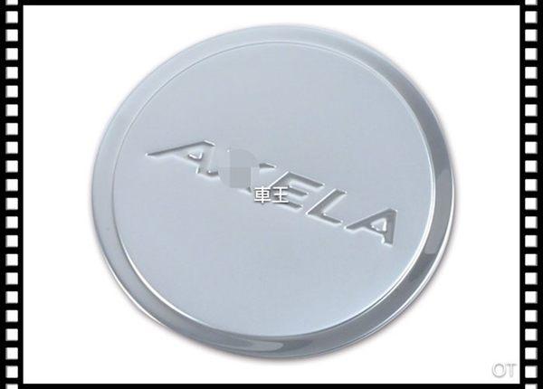 【車王小舖】馬自達 Mazda 3 馬3 馬自達3 AXELA 全新馬3 油箱裝飾蓋 不鏽鋼油箱蓋 油箱蓋貼
