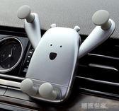 車載手機架汽車多功能通用型出風口可愛車用車內重力創意導航支架『潮流世家』