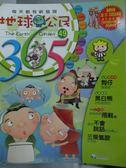 【書寶二手書T2/少年童書_YCW】地球公民365_第49期_三聚氰胺等_附光碟