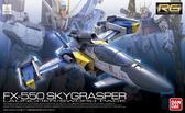鋼彈模型 RG 1/144 FX550 空中霸者 重砲巨劍型裝備 TOYeGO 玩具e哥