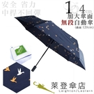 雨傘 陽傘 萊登傘 加大傘面 不回彈 無段自動傘 易甩乾 鐵氟龍 Leotern (和風飛鳥)
