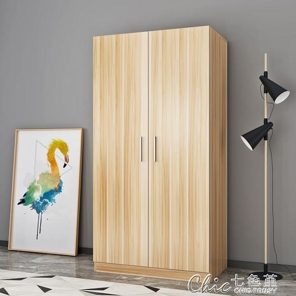 衣櫃簡易衣櫃現代簡約經濟型實木板式臥室出租房小戶型大衣櫥組裝櫃子【全館免運】
