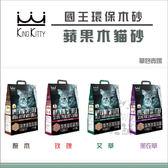 KING KITTY國王環保木砂〔蘋果木貓砂,4種味道,6L〕單包