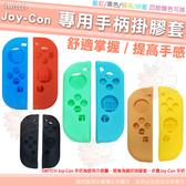 任天堂 SWITCH Joy-Con 手柄 手把 掛膠套 握把 矽膠套 保護套 果凍套 保護套 動物森友會 藍綠