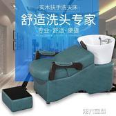 洗頭床 美髪洗頭床理髪店髪廊專用洗頭椅沖頭床沖水床陶瓷盆廠家直銷 第六空間 igo