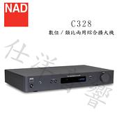 NAD 英國 C328 數位/類比兩用綜合擴大機【公司貨保固+免運】