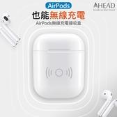 AHEAD 領導者 AirPods無線充電盒 Qi無線充接收盒 保護套 蘋果藍牙耳機無線充電