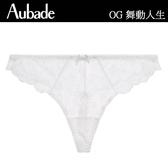 Aubade舞動人生S-L蕾絲丁褲(牙白)OG