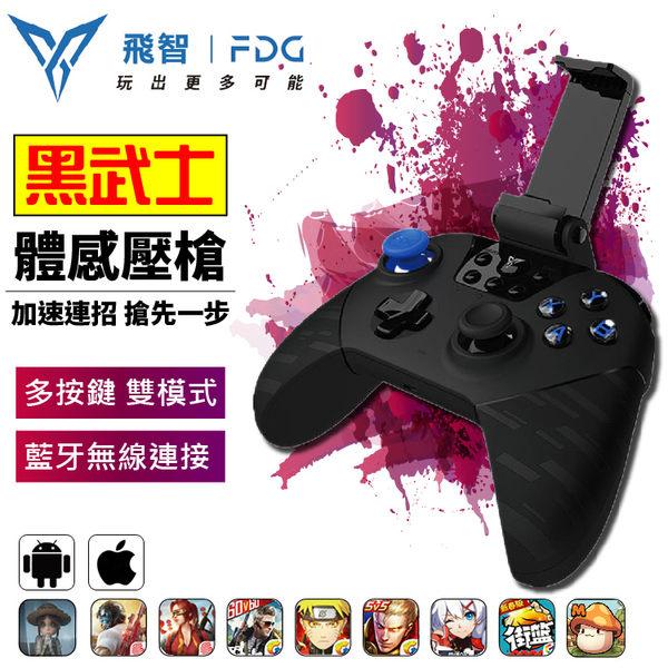 奇膜包膜  送支架 飛智黑武士 X9ET Pro 傳說對決 遊戲搖桿 手把 藍芽 蘋果免越獄