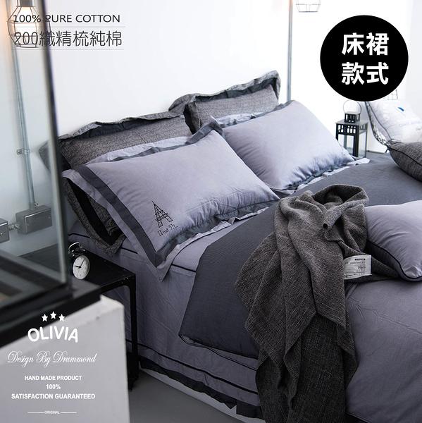 OLIVIA【BROADEN】5X6.2尺雙人鋪棉床罩兩用被套五件組 100%精梳純棉 設計師原創系列 台灣製
