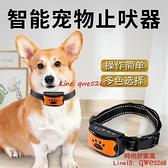 防止狗叫自動止吠器電擊項圈訓狗大型小型犬寵物防叫擾民神器【時尚好家風】