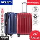 DELSEY 行李箱 HELIUM AREO系列 24吋 PC亮面拉鍊硬殼行李箱 400076820 得意時袋