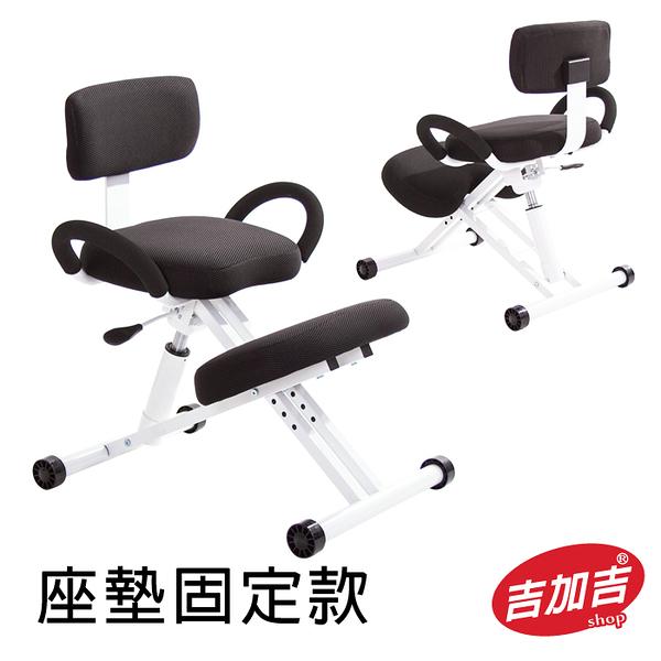 ※售完 吉加吉 機能工學 跪姿椅 型號457