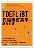 TOEFL iBT托福破百高手:應考對策