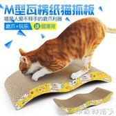 貓抓板磨爪器貓爪板瓦楞紙貓抓墊貓咪玩具磨抓板貓窩貓咪用品 igo全館免運