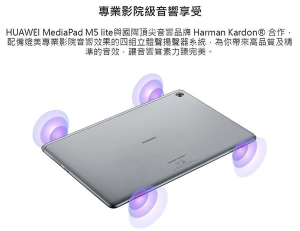 【加送原廠皮套+保貼】HUAWEI MediaPad M5 Lite 10.1吋八核心平板電腦 3G/32G