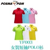 POSMA PGM 女裝 短袖POLO衫 純棉 快乾 吸濕 排汗 深紅 YF003RED
