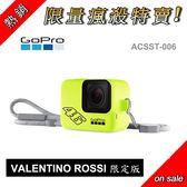 【限量版】 GoPro ACSST-006 矽膠套 + 繫繩 VALENTINO ROSSI 46 限定版