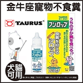 『寵喵樂旗艦店』日本金牛座 - 寵物不食糞 犬貓用-30ml