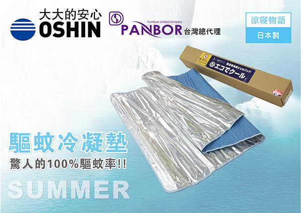 """(90*90) """"防蚊冷凝墊"""" 夏天必備 100%日本製造添加天然植物萃取精油 蚊蟲怕怕"""