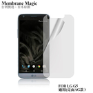 魔力 樂金 LG G5 高透光抗刮螢幕保護貼
