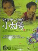 【書寶二手書T1/家庭_JKZ】做孩子心中的小太陽_王理書