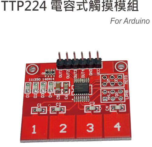 TTP224 四路電容式觸摸開關模組