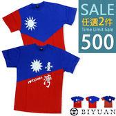 【OBIYUAN】短袖T恤 有大尺碼 任選2件500 我愛台灣 國旗 寬鬆 情侶款 MIT上衣【SK500】