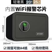 保險箱保險櫃家用小型25/35/45cm指紋密碼WiFi報警迷你辦公防盜指YYJ 雙十二特惠