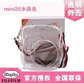 相機皮套 拍立得mini25相機90相紙套裝配件7S/C水晶殼MINI8/9保護包SQ6方形 非凡小鋪