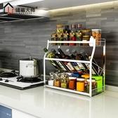 廚房收納架 廚房調料置物架家用台面油鹽醬醋調料瓶收納架調味佐料架子醬油架 鉅惠85折
