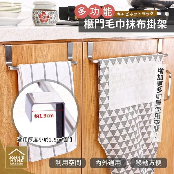 多用途不鏽鋼櫃門毛巾抹布掛架 免打孔櫥櫃門背毛巾桿 抹布架 廚房浴室【ZE0304】《約翰家庭百貨